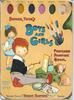 BOYS AND GIRLS POSTCARD PAINTING BOOK