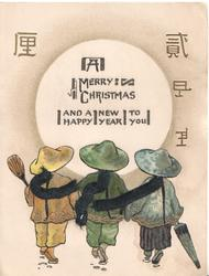 A MERRY CHRISTMAS AND A HAPPY NEW YEAR TO YOU 3 Chinese girls walk away, pig-tails applique