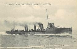 TO NEON MAZ ANTITOPOPIIIVVIKON 'VEON'  Greek destroyer