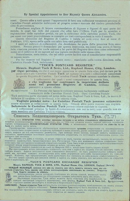 "Russian ""Tuck's Postcard Exchange Register, See pages 33 to 47"" written in Cyrillic letters"