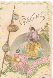 GREETINGS in gilt on perforated design, 3 Japanese childrem play blind-man's-buff, lanterns left