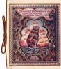 FAIR WIND OF FORTUNE FAVOUR YOU ... inset sailing ship, needlepoint style