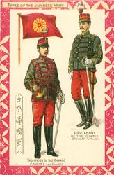 TRUMPETER OF THE GUARDS CAVALRY(ON PARADE), LIEUTENANT OF THE GUARDS CAVALRY (ON PARADE)