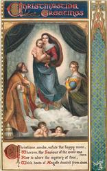 CHRISTMASTIDE GREETINGS Holy Family on clouds, Madonna Sixtina ( in English known as Sistine Madonna)