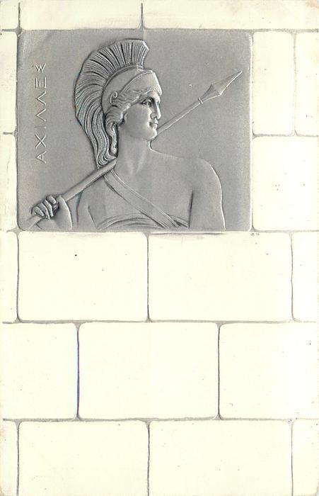 embossed silver inset, head & shoulders of warrior holding javelin on his shoulder AXIVVEW upper left
