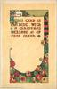 THIS CARD IS SENT WITH A CHRISTMAS MESSAGE OF GOOD CHEER