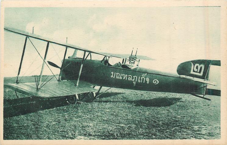 AEROPLANE, BHUKET, NO.1